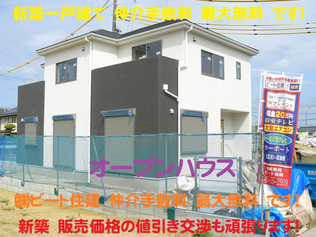 お買い得 新築一戸建て 大幅値下げ 仲介手数料無料  担当者 西川 (16)