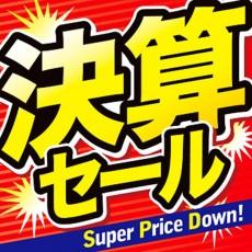飯田グループホールディングス 決算セール 大幅値下げ暴走中 (4)