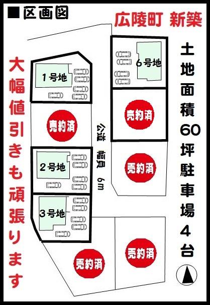 広陵町 寺戸 新築 オープンハウス開催中 残4棟