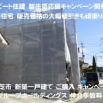 奈良県 香芝市 新築 お買い得 仲介手数料 大幅値引き ビート住建