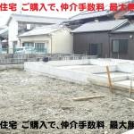 天理市 前栽町 新築 残1棟 好評分譲中 建物 飯田グループ 一建設 高級仕様