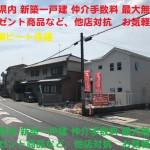 奈良県 新築 ビート住建 香芝市 新築 お買い得 仲介手数料 最大無料