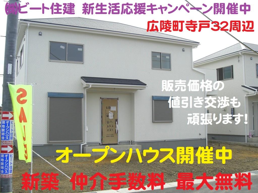 お買い得 新築一戸建て 大幅値下げ 仲介手数料無料  担当者 西川 (17)