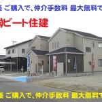 建物 施工・販売 飯田グループホールディングス  アーネストワン  仲介手数料 最大無料 ビート住建