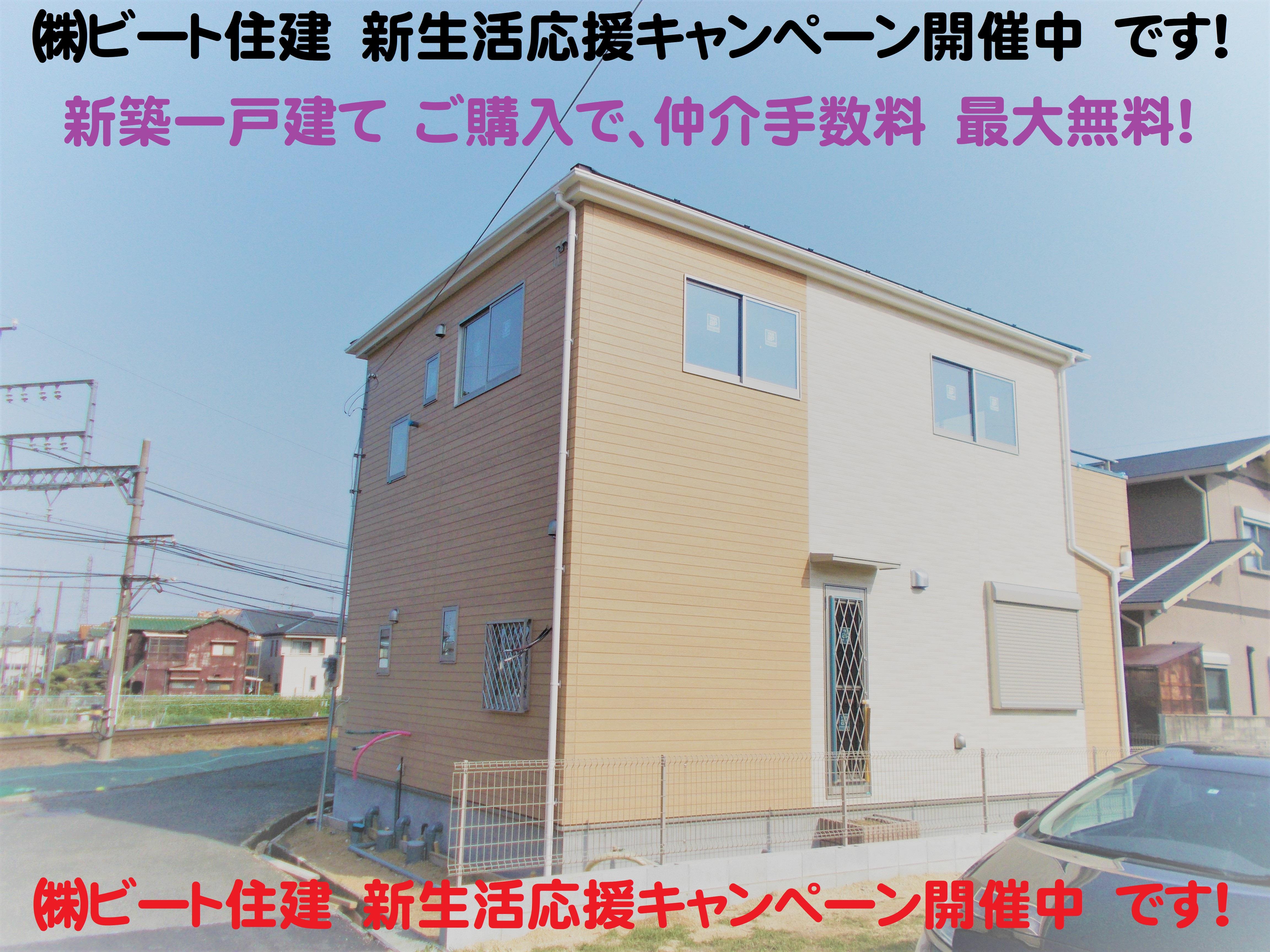 奈良県 葛城市 新築 お買い得 仲介手数料 大幅値引き ビート住建