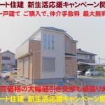 葛城市 尺土 新築  限定1棟 建物高級 契約済み!