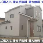 平群町  竜田川  新築  限定1棟  角地 契約終了です!