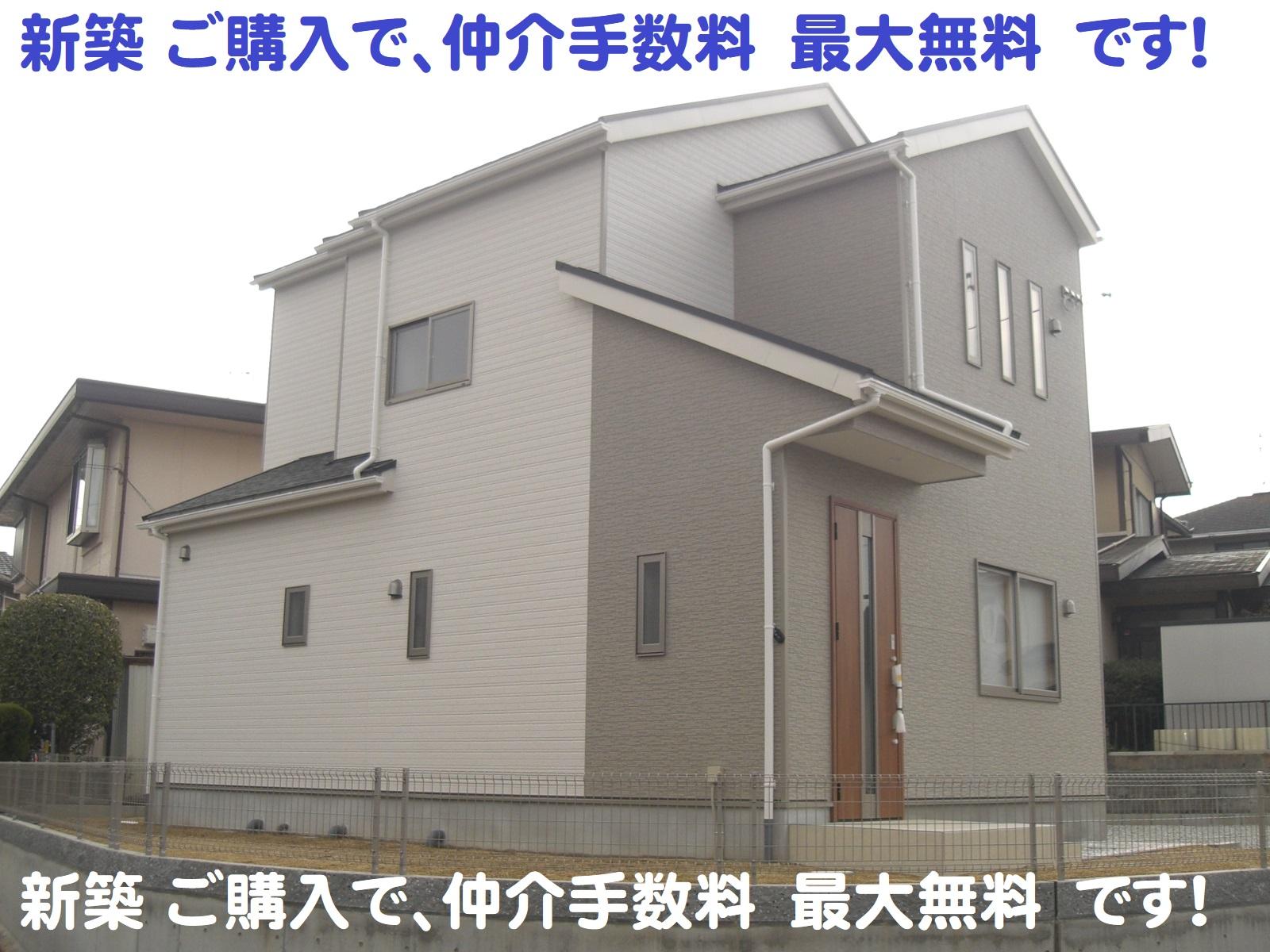 奈良県 生駒郡 平群町 新築 ビート住建 お買い得 仲介手数料 最大無料 です!