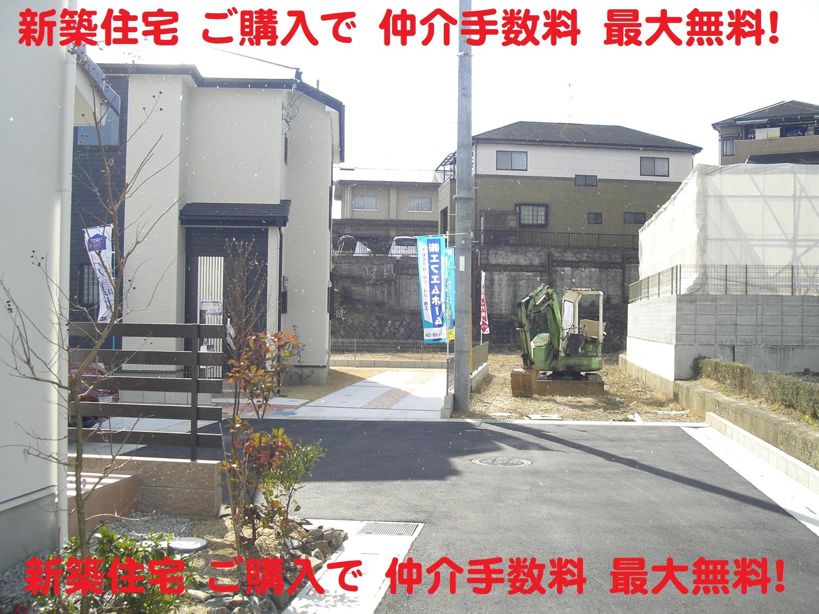 奈良県 王寺町 新築 ご購入で、仲介手数料 最大無料です。
