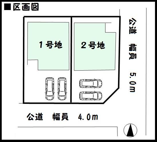 田原本町 黒田 新築 全2棟 区画図面 好評分譲中