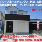 建物 飯田グループ タクトホーム 新築 完成 モデルハウス ご案内できます。 ビート住建 仲介手数料 最大無料 値引き、値下げ 大歓迎!