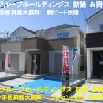 天理市 二階堂上ノ庄町 新築 全3棟 大幅値下げです!