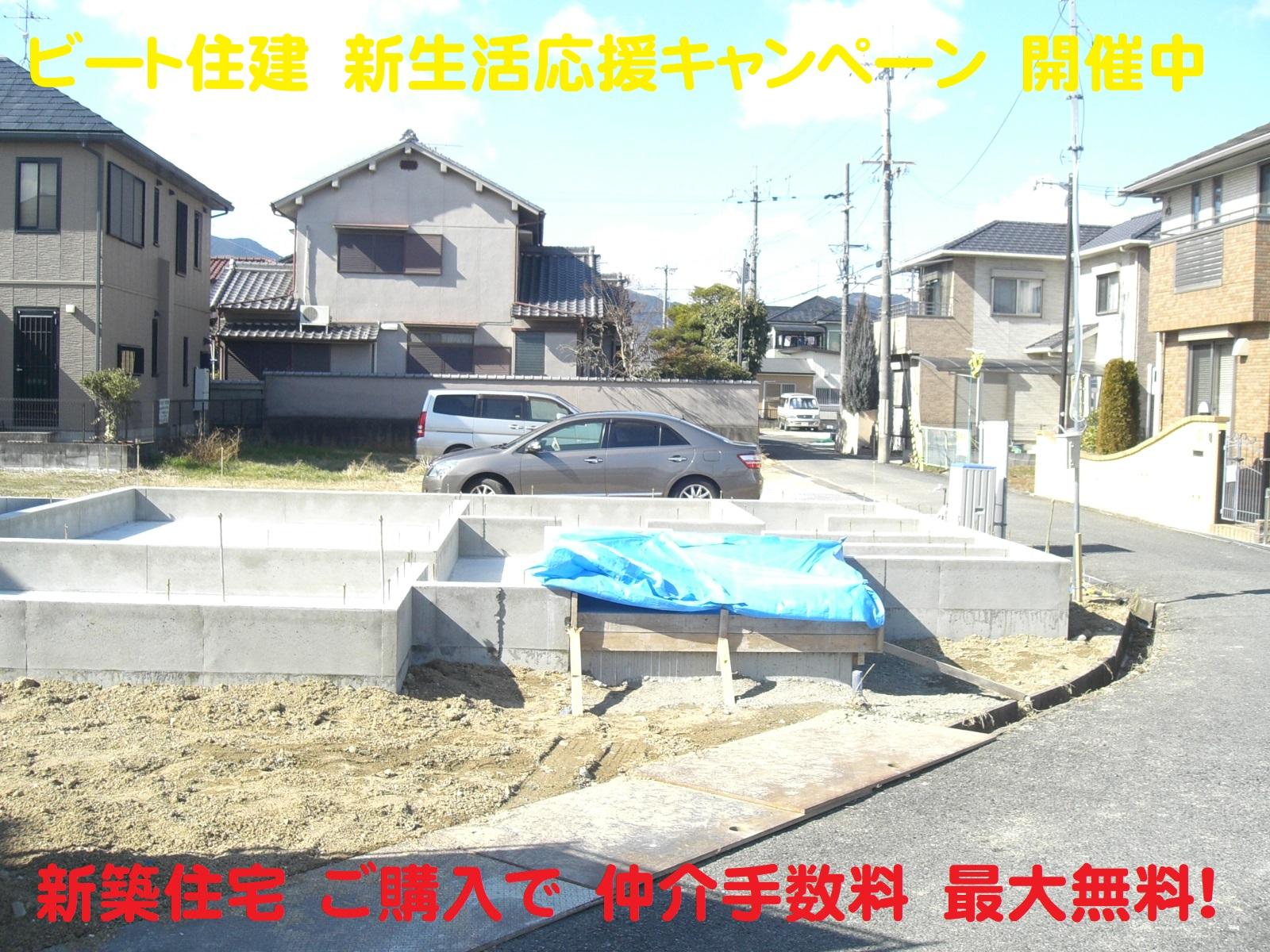 奈良県  新築 お買い得 仲介手数料 大幅値引き ビート住建