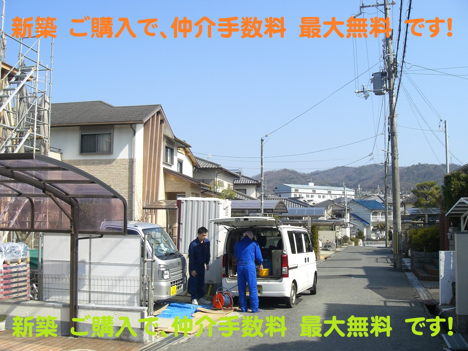 奈良県 新築 ビート住建 三郷町 三室 お買い得 仲介手数料 最大無料