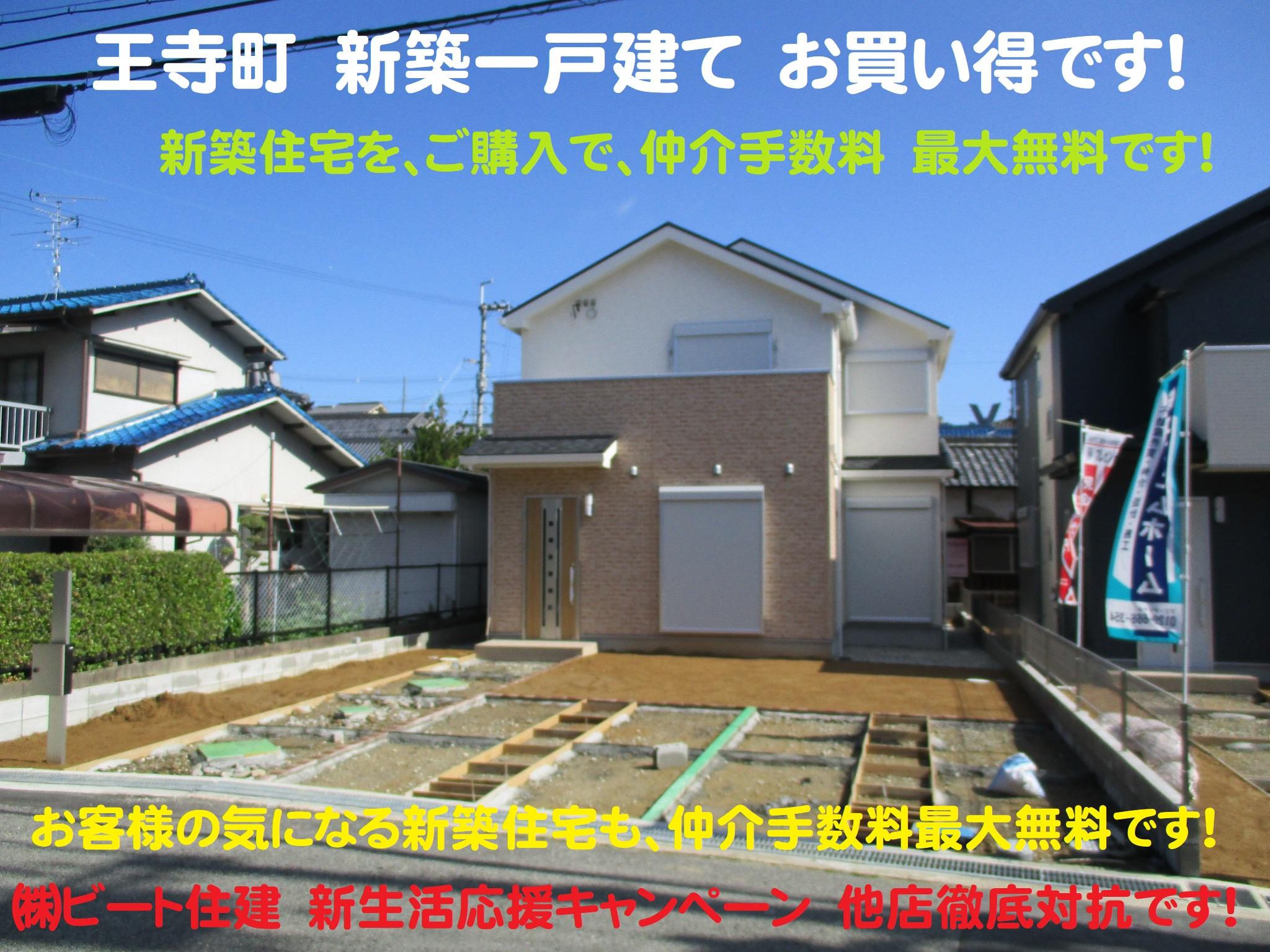 奈良県 新築一戸建て 王寺町  新築 ご購入で、仲介手数料 最大無料です。
