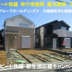 王寺町 畠田 7丁目 新築 全2棟 契約終了です!
