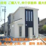 斑鳩町 龍田西 新築未入居 好評分譲中です !