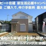王寺町 畠田 新築 建物 アイディホーム 完成モデル ご案内できます。