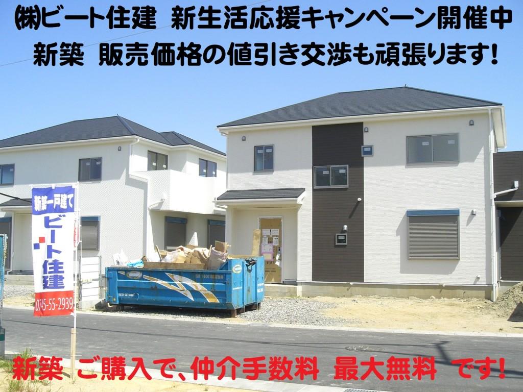 ㈱ビート住建 新築 ご購入で、仲介手数料 最大無料です! 販売担当 西川達也