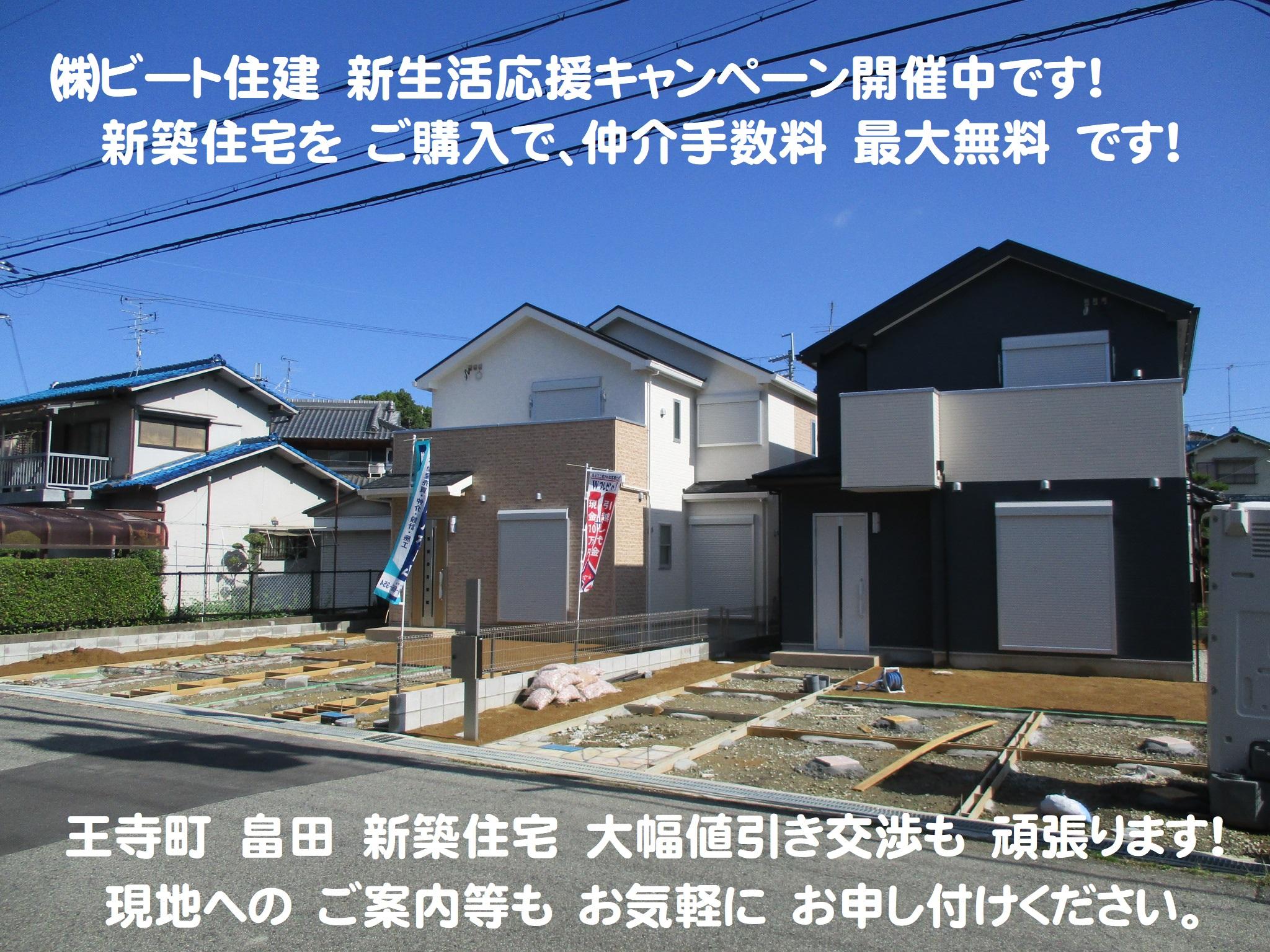 王寺町 畠田 新築 建物 飯田グループ アイディホーム  ご購入で、仲介手数料 最大無料です。