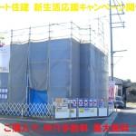 広陵町 三吉 斉音寺 新築一戸建て 追加 全2棟 販売開始!
