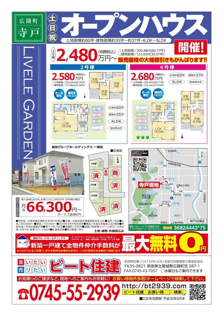 広陵町 寺戸 新築 オープンハウス 大幅値引き頑張ります! 販売担当 西川達也 090-1900-3322