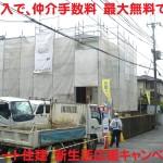 三郷町 三室 2丁目 限定1棟 角地 新規分譲開始!