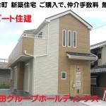 河合町 川合 新築  限定1棟 建物高級 大幅値下げです!