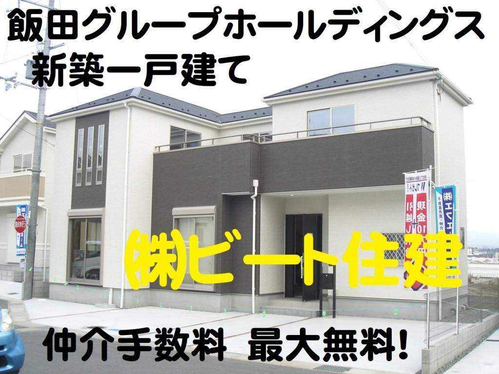 新築 飯田グループ お買い得 大幅値引き頑張ります。  ㈱ビート住建 仲介手数料無料! 販売担当 西川 まで! (94)