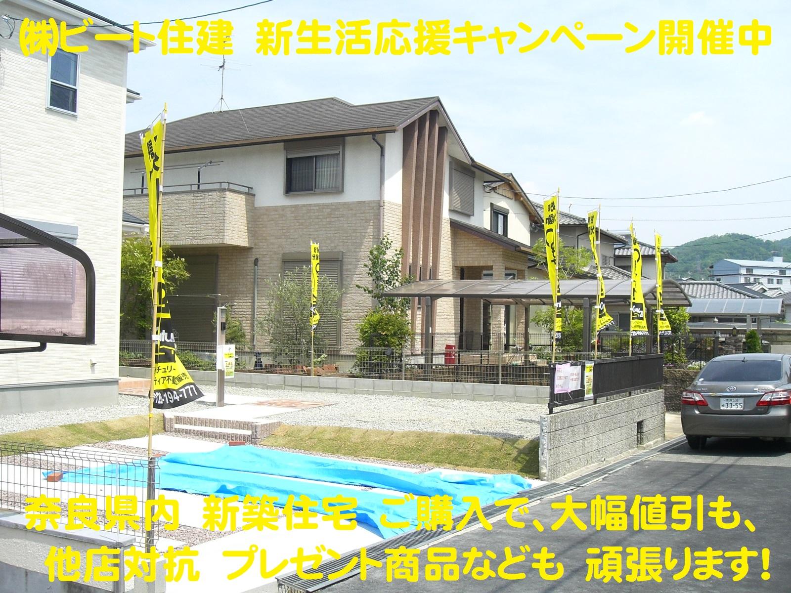 三郷町 三室 新築 1号棟 建物 ファースト住建