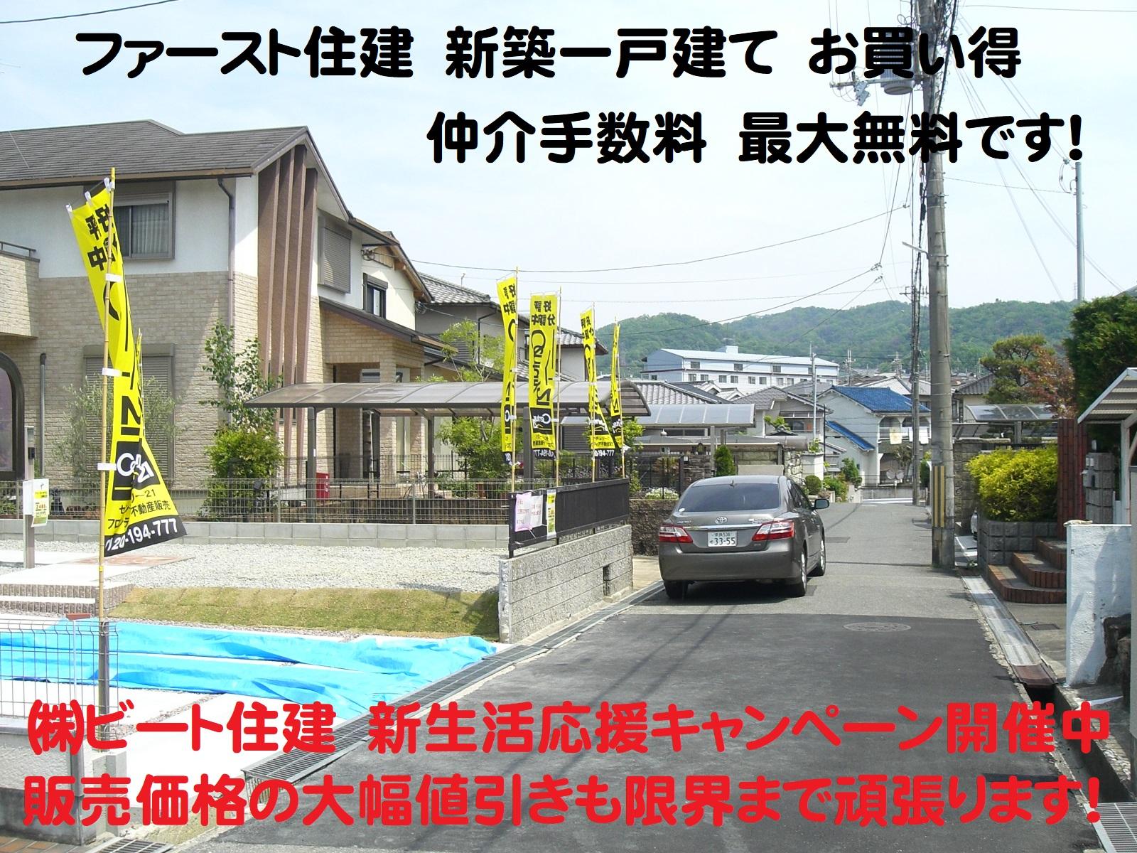 奈良県 新築 ビート住建 三郷町 モデルハウス 有ります!  お買い得 仲介手数料 最大無料