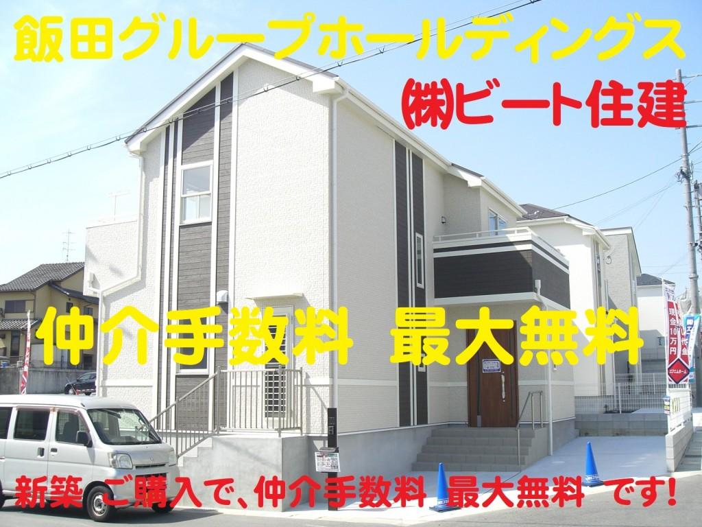 新築 飯田グループ お買い得 大幅値引き頑張ります。  ㈱ビート住建 仲介手数料無料! 販売担当 西川 まで! (82)