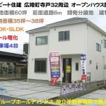広陵町 新築 建物 飯田グループ 一建設  建物 高級仕様  モデルハウス 御座います!
