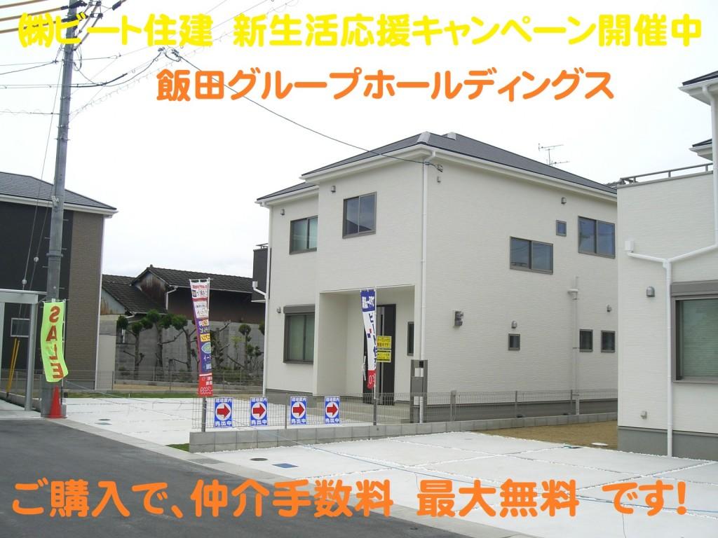新築 飯田グループホールディングス 仲介手数料最大無料! ビート住建 (19)