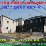 奈良県 新築一戸建て 香芝市 お買い得 仲介手数料 最大無料 ビート住建