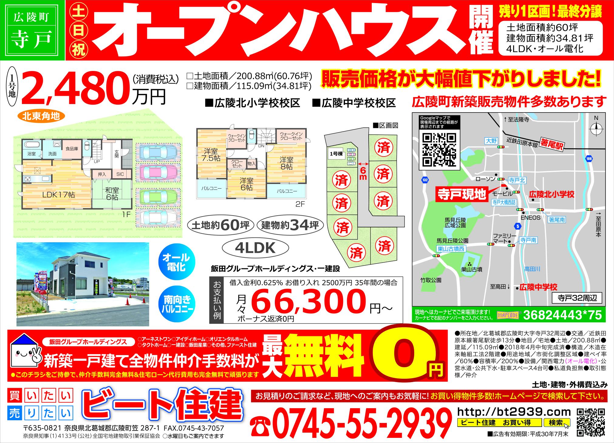 広陵町 新築 オープンハウス 開催中 です!
