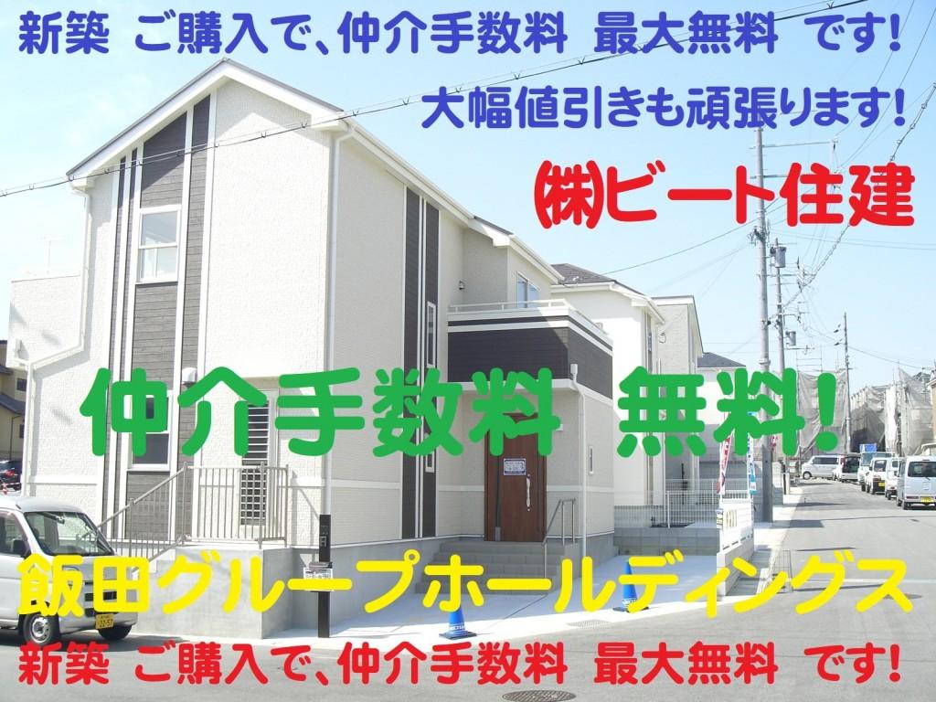 新築 飯田グループ お買い得 大幅値引き頑張ります。  ㈱ビート住建 仲介手数料無料! 販売担当 西川 まで! (83)