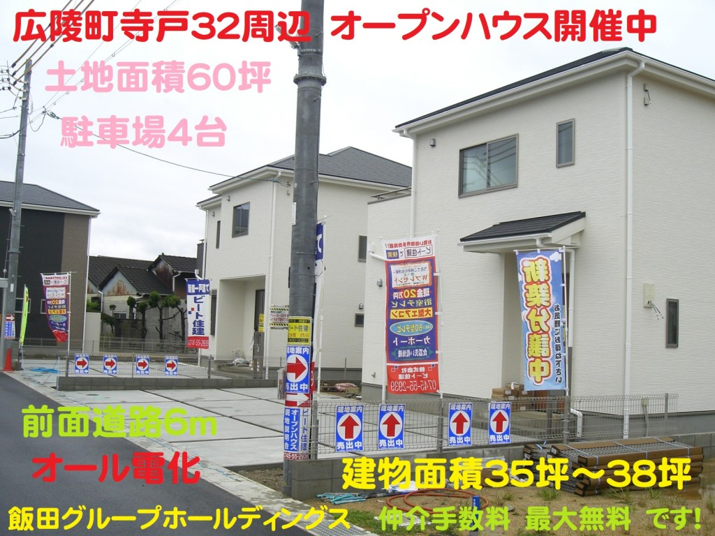 広陵町 新築一戸建て オープンハウス 大幅値引きも頑張ります! 販売担当 西川達也 (41)