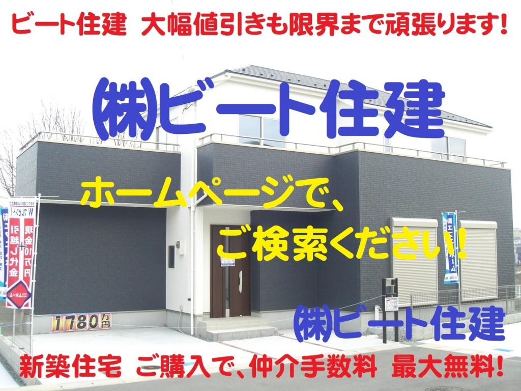新築 飯田グループ お買い得 大幅値引き頑張ります。  ㈱ビート住建 仲介手数料無料! 販売担当 西川 まで! (113)
