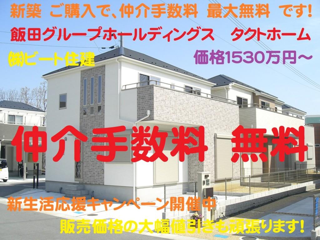 新築 飯田グループ お買い得 大幅値引き頑張ります。  ㈱ビート住建 仲介手数料無料! 販売担当 西川 まで! (88)