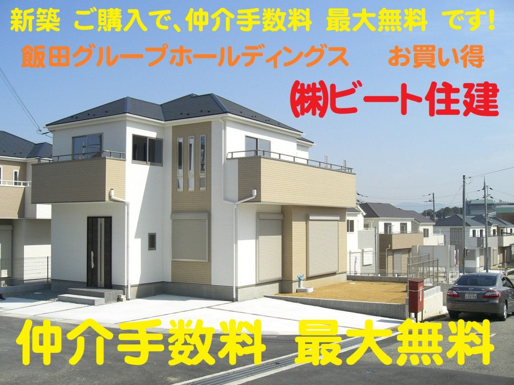新築 飯田グループ お買い得 大幅値引き頑張ります。  ㈱ビート住建 仲介手数料無料! 販売担当 西川 まで! (93)