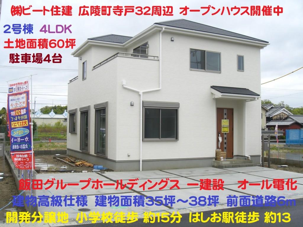 広陵町 新築一戸建て オープンハウス 大幅値引きも頑張ります! 販売担当 西川達也 (35)