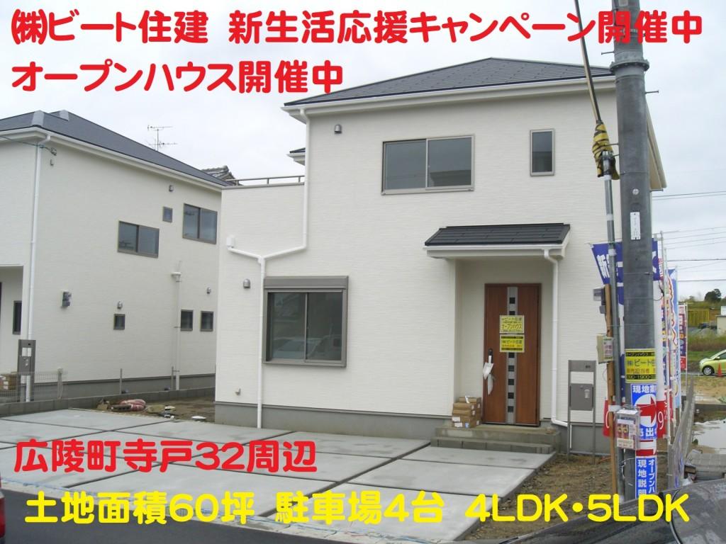 広陵町 新築一戸建て オープンハウス 大幅値引きも頑張ります! 販売担当 西川達也 (45)