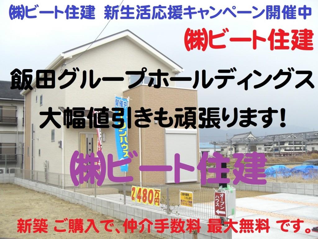 新築 飯田グループ お買い得 大幅値引き頑張ります。  ㈱ビート住建 仲介手数料無料! 販売担当 西川 まで! (97)