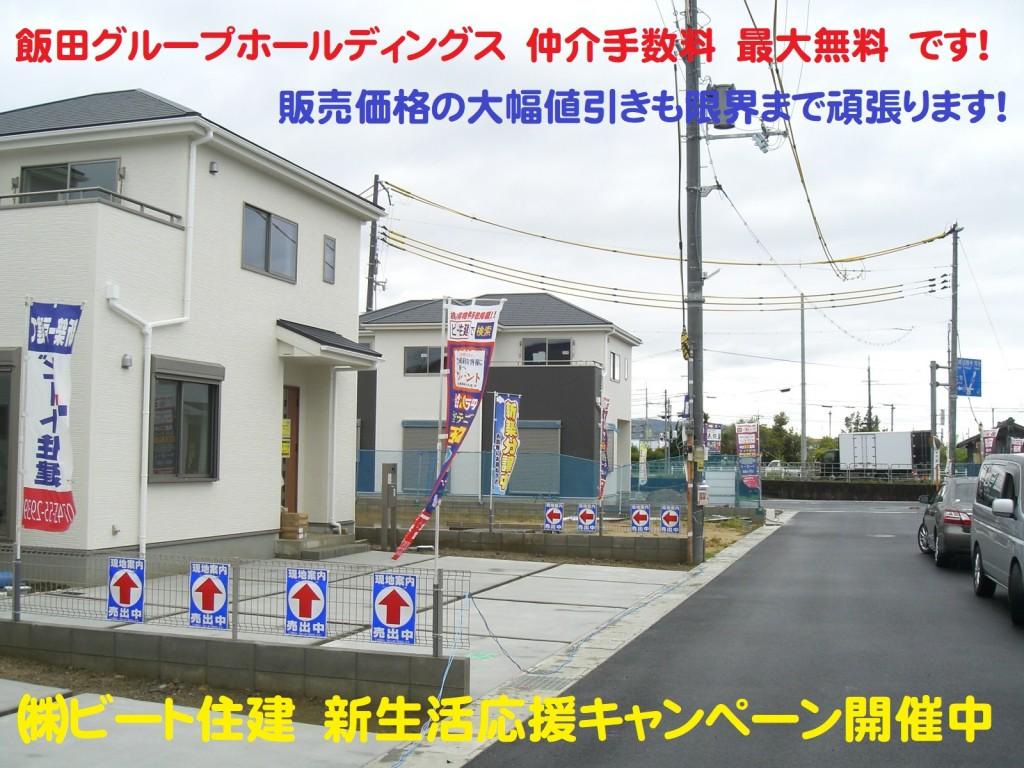 広陵町 新築一戸建て オープンハウス 大幅値引きも頑張ります! 販売担当 西川達也 (53)