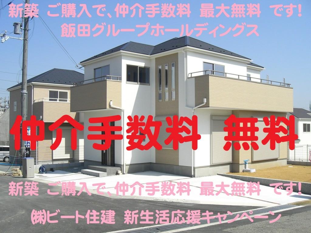 新築 飯田グループ お買い得 大幅値引き頑張ります。  ㈱ビート住建 仲介手数料無料! 販売担当 西川 まで! (76)