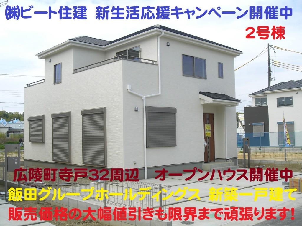 広陵町 新築一戸建て オープンハウス 大幅値引きも頑張ります! 販売担当 西川達也 (6)