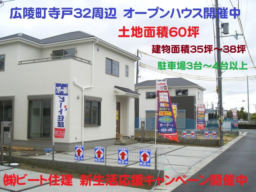 広陵町 新築一戸建て オープンハウス 大幅値引きも頑張ります! 販売担当 西川達也 (54)