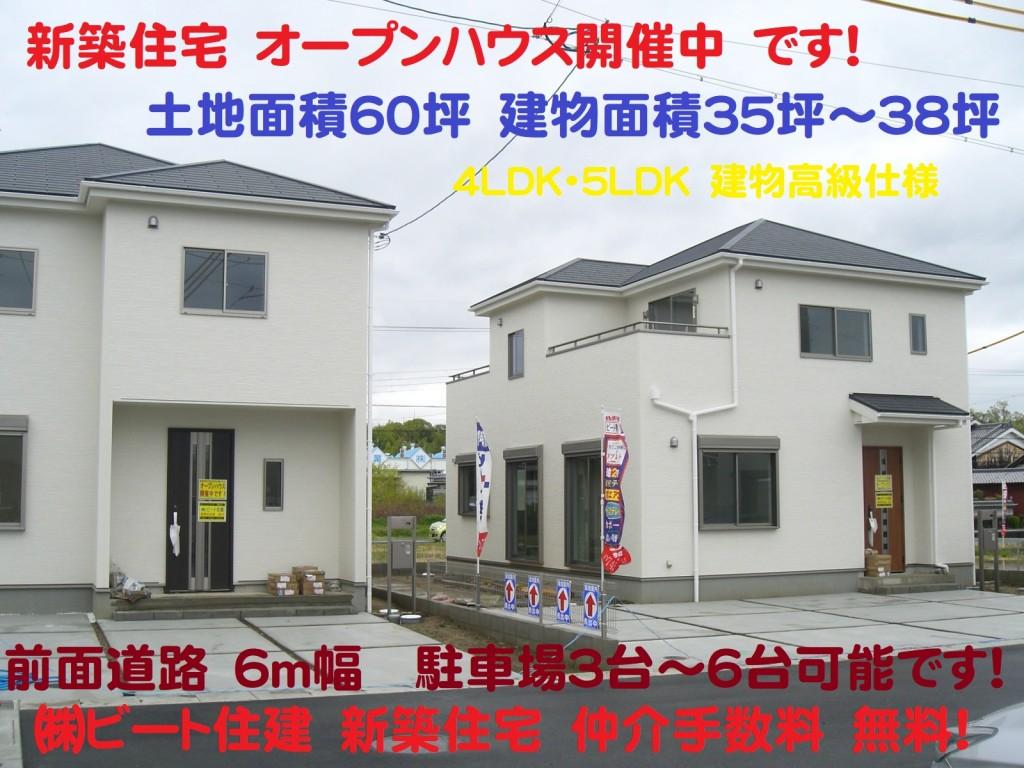 広陵町 新築一戸建て オープンハウス 大幅値引きも頑張ります! 販売担当 西川達也 (49)