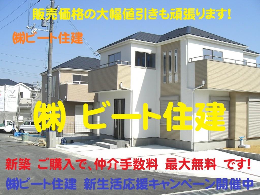 新築 飯田グループ お買い得 大幅値引き頑張ります。  ㈱ビート住建 仲介手数料無料! 販売担当 西川 まで! (75)